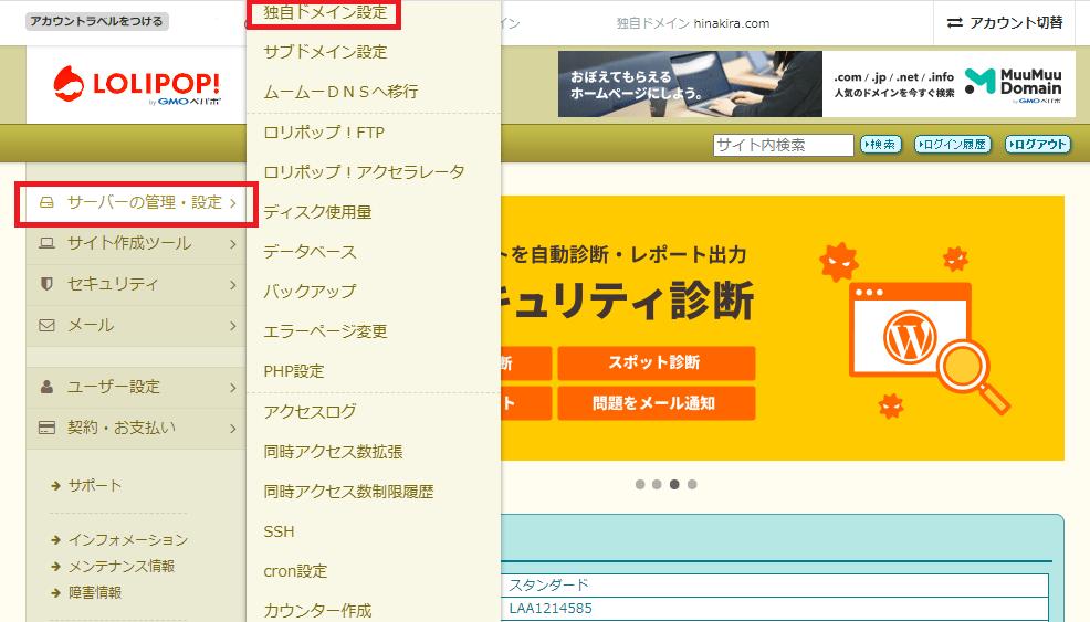 【Wordpress作り方】ロリポップサーバー管理画面