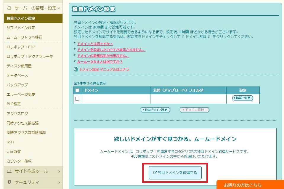 【ブログ作り方】ロリポップ-独自ドメイン取得