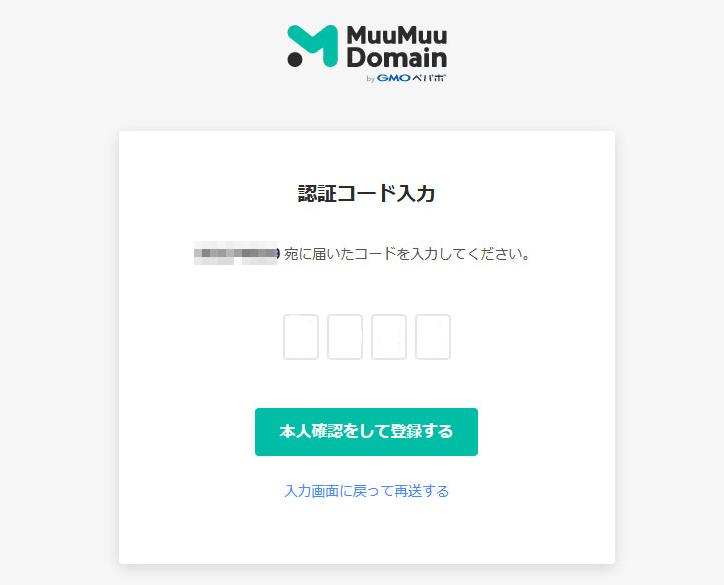 【Wordpress作り方】ムームードメイン