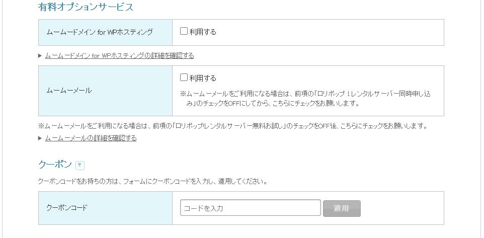 【ブログ作り方】ムームードメインオプション