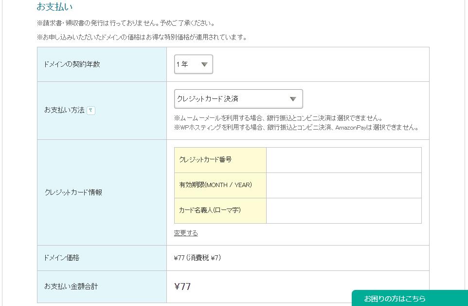 【ブログ作り方】ロリポップドメイン設定
