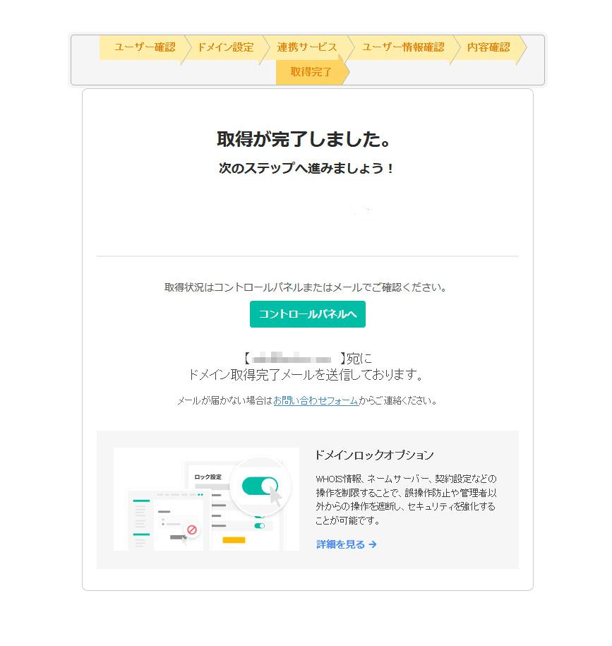 【ブログ作り方】ドメイン取得完了