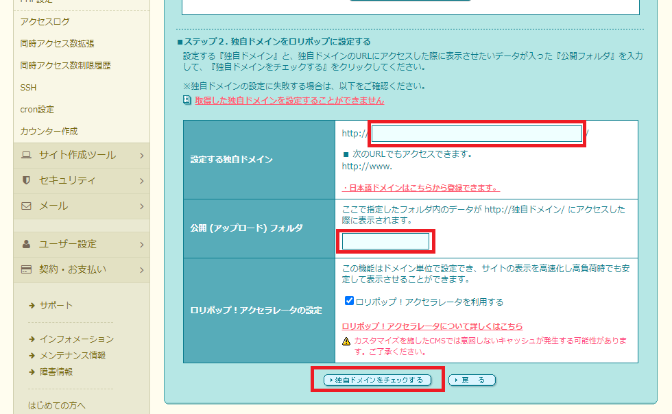 【ブログ作り方】ロリポップ-独自ドメイン連携