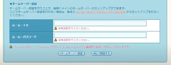 【ブログ作り方】ロリポップ-ネームサーバー認証