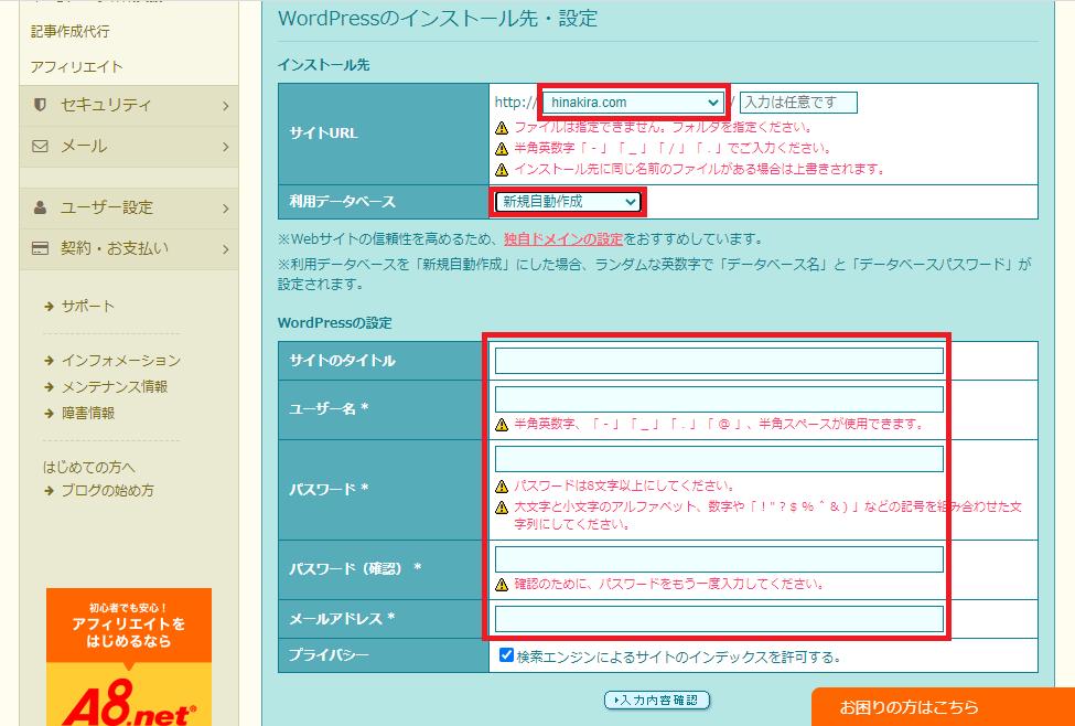 【ブログ作り方】ロリポップWordpresインストール先登録