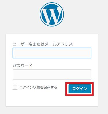 【ブログ作り方】Wordpresログイン