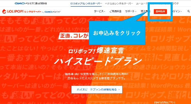 【ブログ開設】ロリポップの申し込み画面