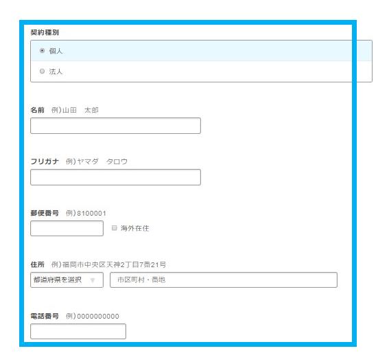 【ブログ始め方】ロリポップ情報入力