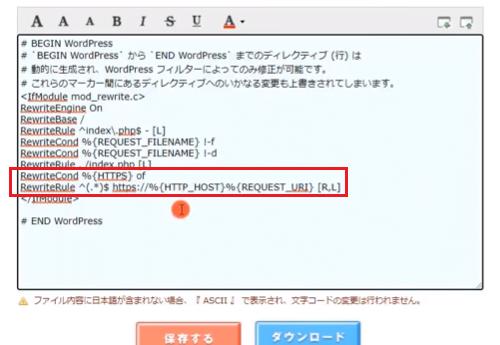 【ブログ作り方】ロリポップFTP-コード貼り付け