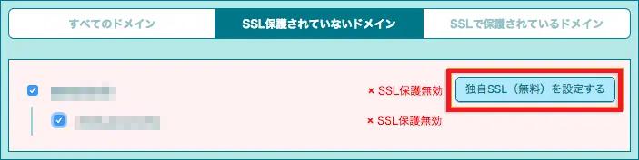 【ブログ作り方】ワードプレスの独自SSL化