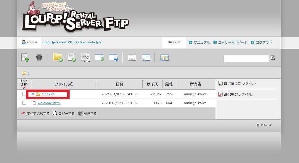 【ブログ作り方】ロリポップFTPサーバーでSSL化設定