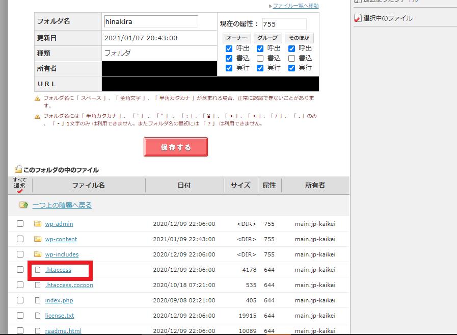 【ブログ作り方】ロリポップFTPの.htaccessを選択