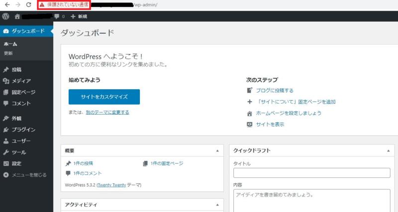 【ブログ作り方】Wordpres保護されていない通信