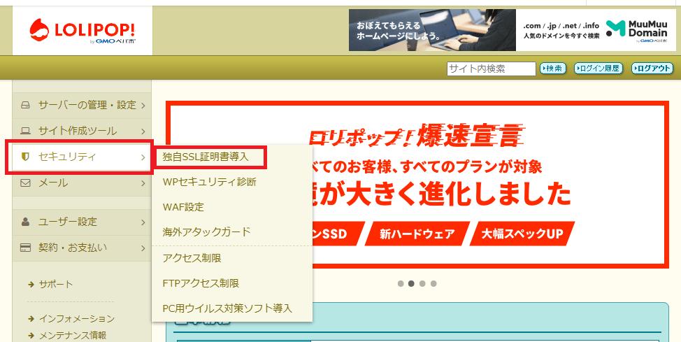 【ブログ作り方】ロリポップ独自SSL証明導入