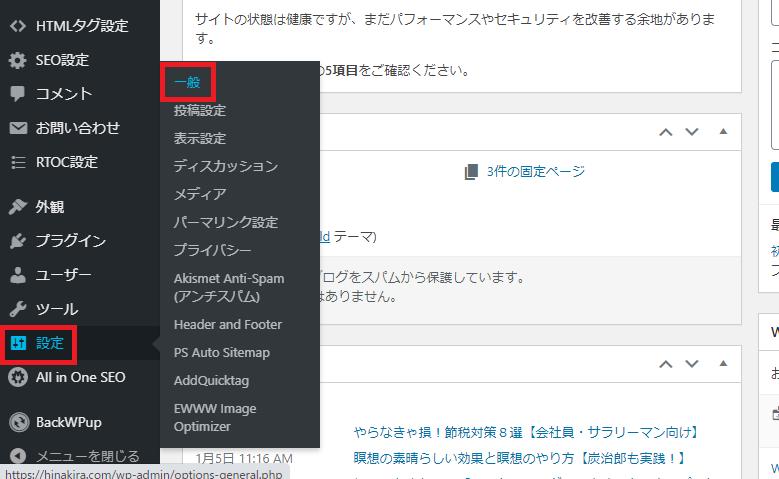 【ブログ作り方】ワードプレス設定