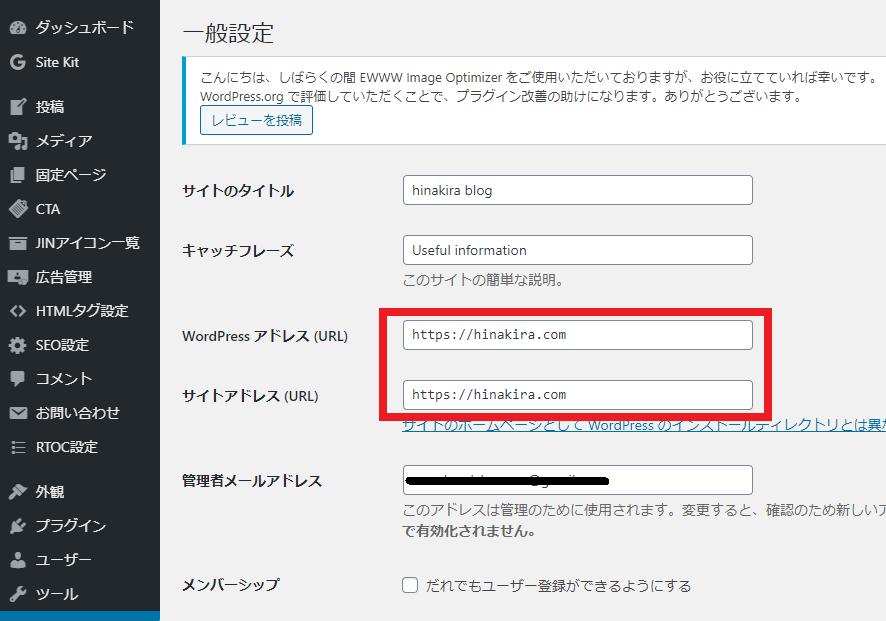 【Wordpress作り方】ワードプレスのアドレス設定