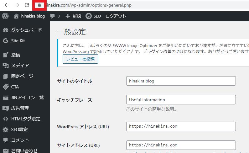 【Wordpress作り方】ロリポップSSL化