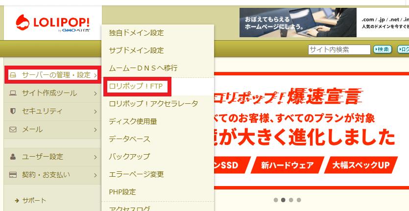 【Wordpress始め方】ロリポップFTP-SSL化