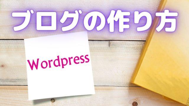 Wordpresブログ開設方法