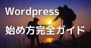 Wordpressガイド