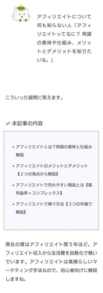 リード文-マナブログ