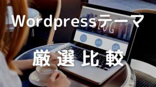 Wordpressテーマおすすめ比較