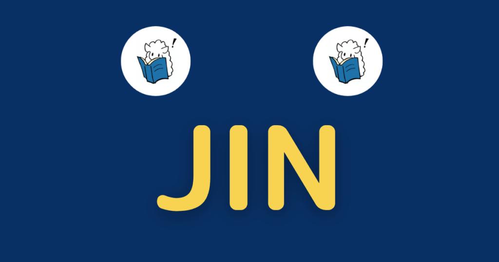 JINの評判