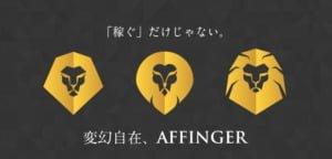AFFINGER-