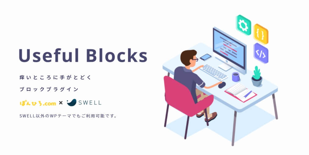 USEFUL-BLOCKS
