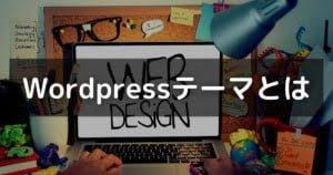 Wordpressテーマとは