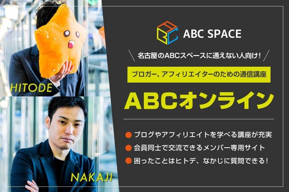 ABCon-line