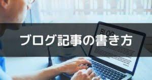ブログ記事の書き方