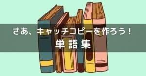 コピーライティング単語集