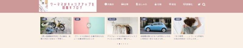 ブログ仲間-なおみ