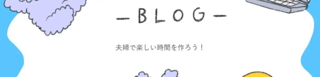 ブログ仲間-つきかえ
