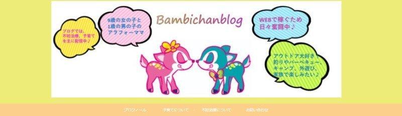 ブログ仲間-バンビ