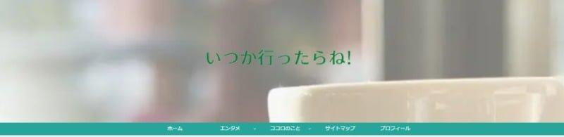 ブログ仲間-ポモこ