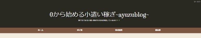 ブログ仲間-アユズ