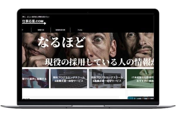 仕事応援COM