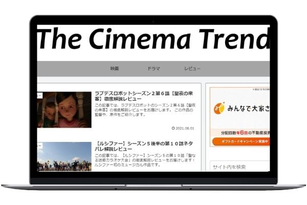 Cocconブログデザイン-The Cinema Trend