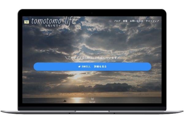 tomotomo-life