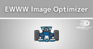 EWWW Image Optimizer設定・使い方