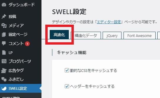 SWELLサイト高速化-高速化タブをクリック
