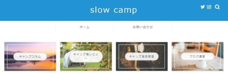 slow campの画像