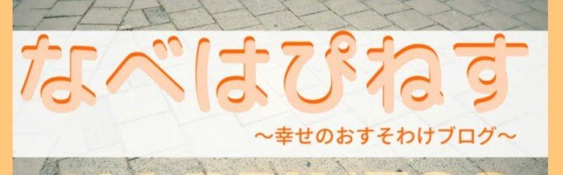 ブログ仲間-【鍋さん】なべはぴねす