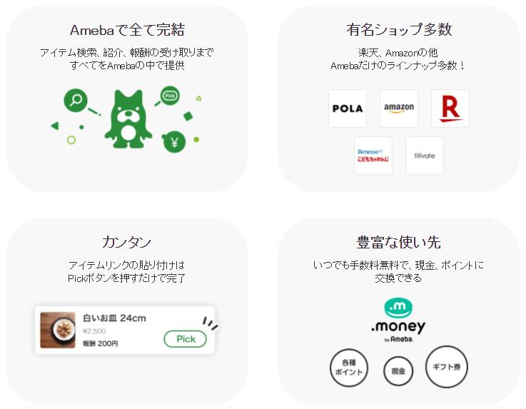 Ameba Pick(アメーバピック)