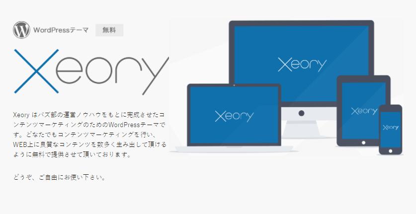 Wordpressテーマ「Xeory」の画像
