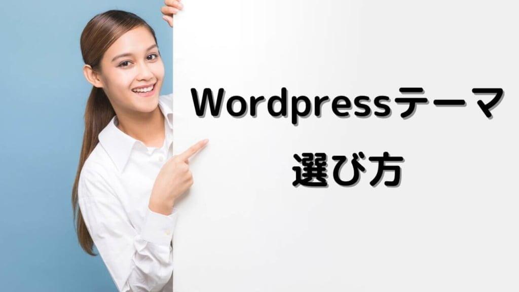 Wordpressテーマ選び方指さしている女性