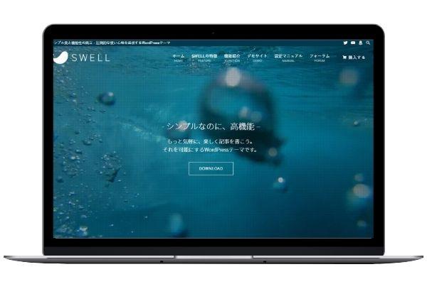 Wordpressテーマ「SWELL」の画像