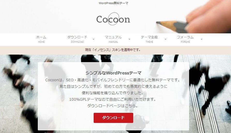 Cocoon公式